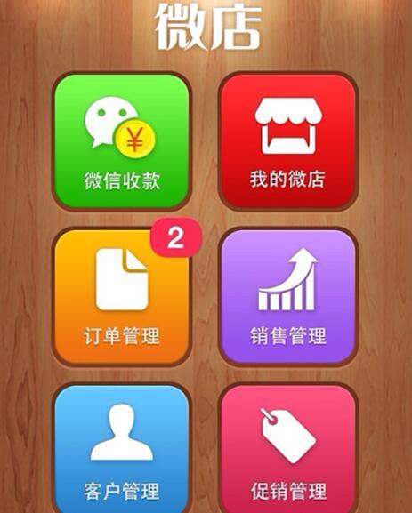 微信开店哪个平台好?微信开店最好的平台推荐