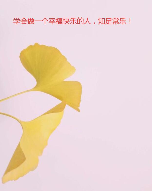 学会做一个幸福快乐的人,知足常乐!