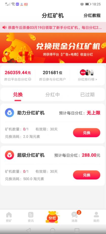 淘元素app下载,手机自动挖矿赚钱分红软件
