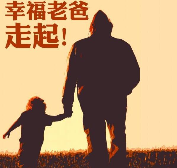 老爸,全家人都在为你担惊受怕,快点好起来吧