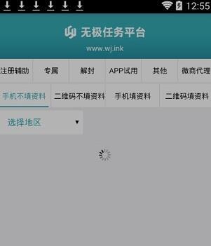 微信辅助无极任务平台怎么样?平台已倒闭,还是做袋鼠接单吧