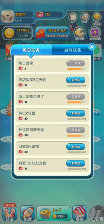 鲨鱼小子任务