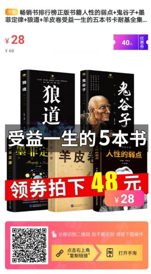 狼道,人性的弱点,鬼谷子,羊皮卷,墨菲定律5本励志书籍推荐