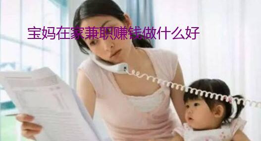宝妈在家带孩子如何赚钱?分享一个适合宝妈做的赚钱项目