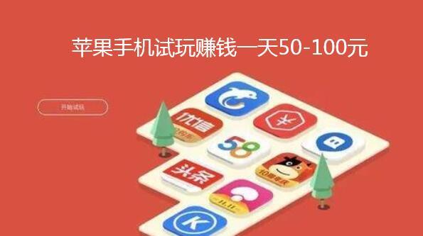 苹果试玩一天能赚多少钱?用试客小兵一天赚50-100元