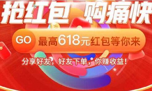 天猫618超级红包活动开始啦,每天可抢3次,最高618元