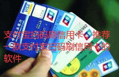 支付宝扫码刷信用卡,推荐一款支付宝扫码刷信用卡的软件
