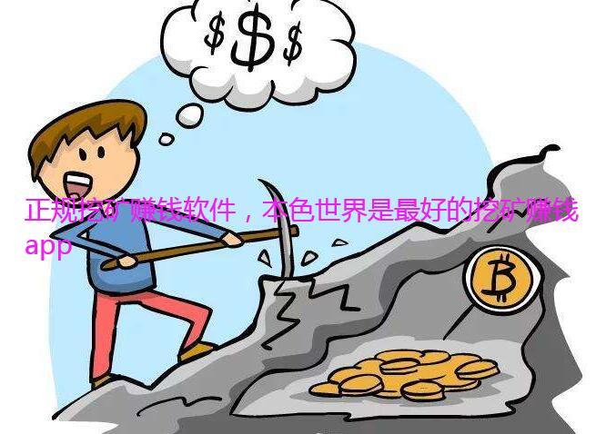 正规挖矿赚钱软件,本色世界是最好的挖矿赚钱app