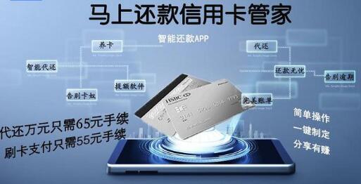 信用卡智能代还软件,信用卡智能还款app排名前两名推荐