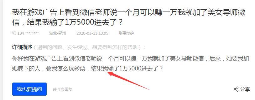 加美女导师微信一天赚500-800元是真的吗?靠谱吗?都是骗人的别信