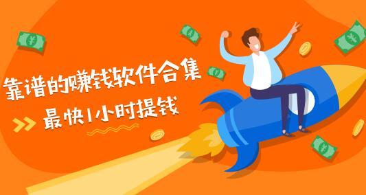 真正0元投资赚钱的软件,推荐一款零投资赚钱app一天赚50-100元