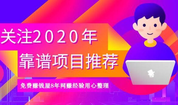 2020年靠谱的免费手机赚钱项目有哪些?分享5个给你