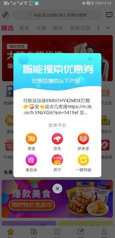 淘宝返利app哪个最好?目前最好用的是高佣联盟