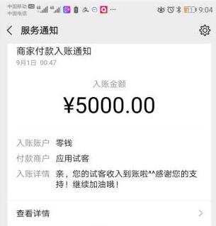苹果挣钱软件任务最多?推荐这款给你