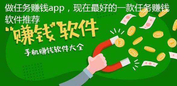 做任务赚钱app,现在最好的一款任务赚钱软件推荐