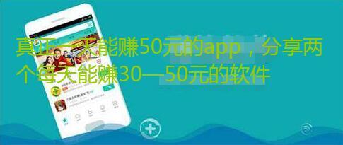 真正一天能赚50元的app,分享两个每天能赚30—50元的软件