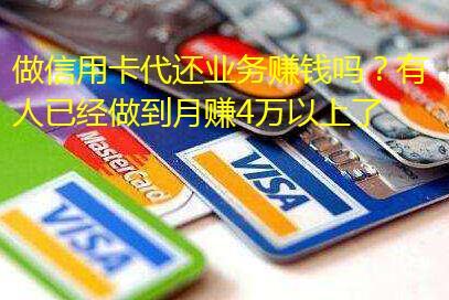 做信用卡代还业务赚钱吗?有人已做到月赚4万