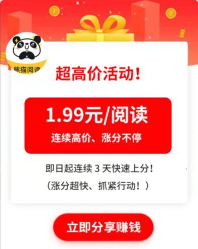 熊猫阅读单价