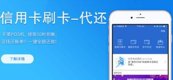 正规代还信用卡的app,目前最好的代还信用卡软件推荐
