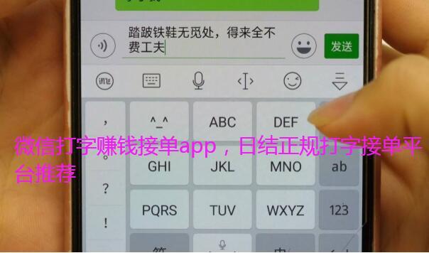 微信打字赚钱接单app,日结正规打字接单平台推荐