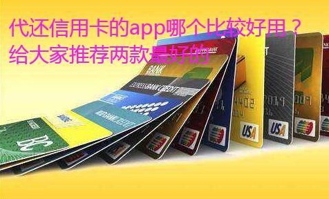 代还信用卡的app哪个比较好用?给大家推荐两款最好的