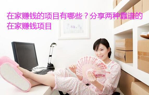在家赚钱的项目有哪些?分享两种靠谱的在家赚钱项目