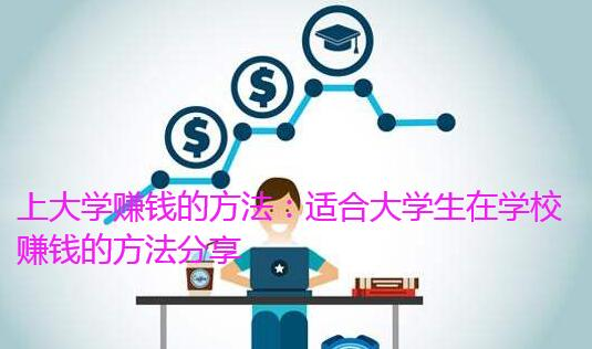 上大学赚钱的方法:适合大学生在学校赚钱的方法分享