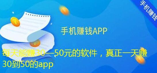 每天能赚30—50元的软件,真正一天赚30到50的app
