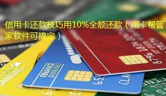 信用卡还款技巧用10%全额还款,教你个用软件还款的方法