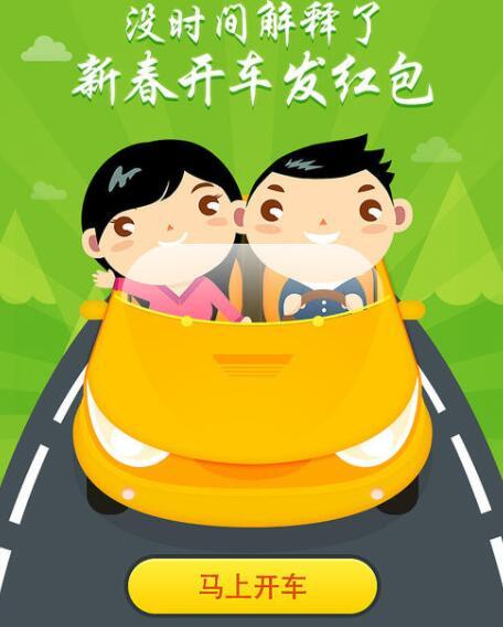 天天开车红包版app怎么样?值得做吗?