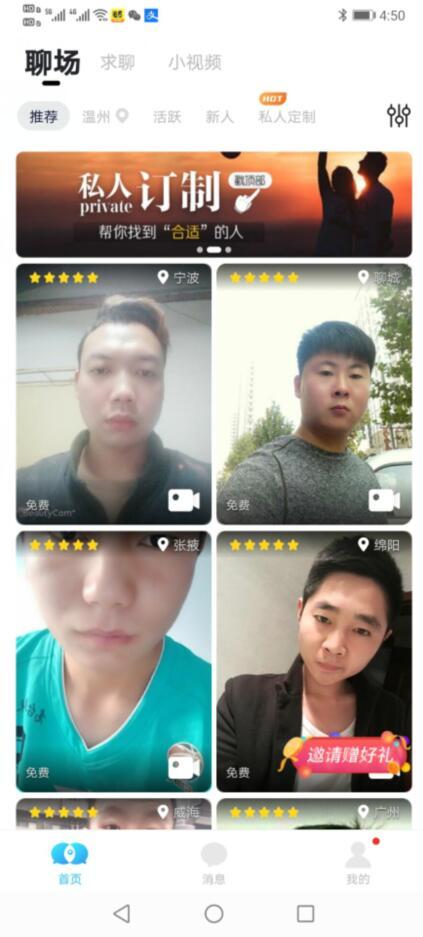 男生陪聊天挣钱软件,男生也可以聊天赚钱的app