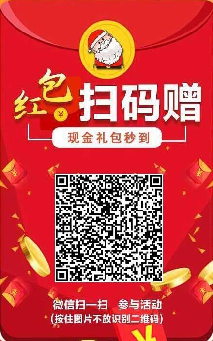 微信扫码领红包的二维码分享一个,没有套路扫码即领0.3元