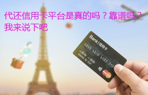 代还信用卡平台是真的吗?靠谱吗?我来说下吧