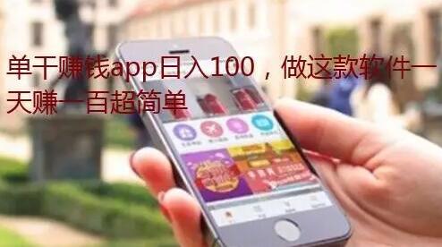 单干赚钱app日入100?下载该软件单干每天可赚一百元