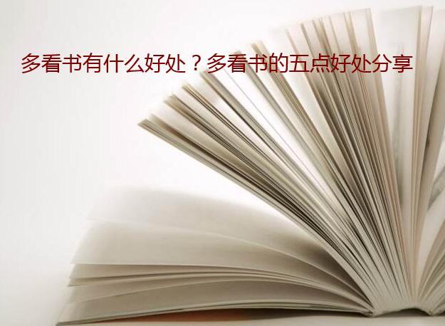 多看书有什么好处?多看书的五点好处分享