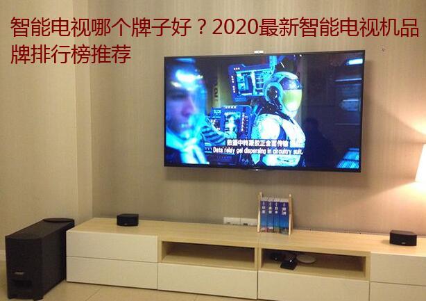智能电视哪个牌子好?2020最新智能电视机品牌排行榜推荐
