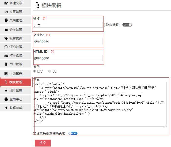 zblog模板添加广告位置的方法