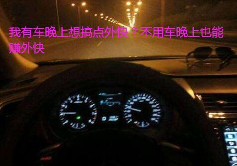 我有车晚上想搞点外快?不用车晚上也能赚外快