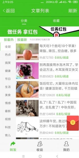 山楂资讯app真的可以赚钱吗?靠谱吗?一天能赚多少钱?