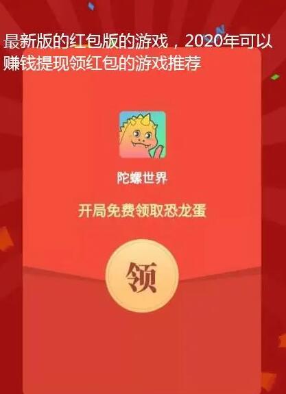 最新版的红包版的游戏,推荐一款能直接提现微信的红包游戏