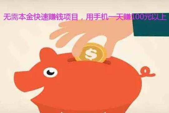 无需本金快速赚钱方法,用手机赚钱一天赚100元超轻松