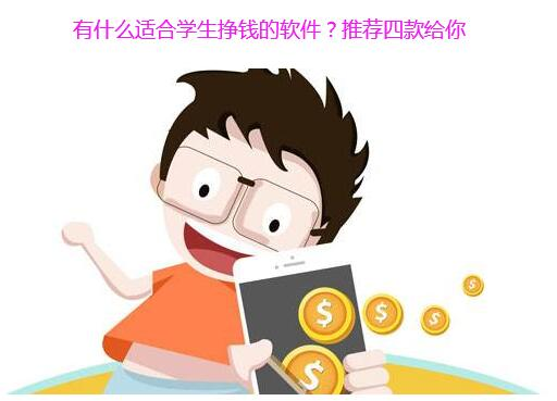 有什么适合学生挣钱的软件?推荐四款给你