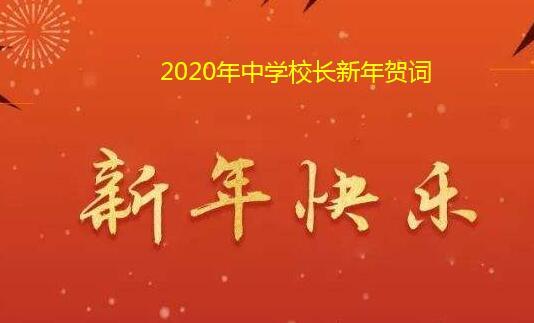 2020年中学校长新年贺词
