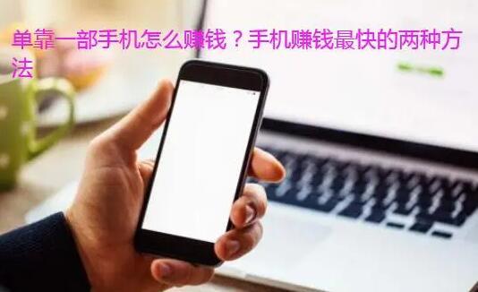 单靠一部手机怎么赚钱?分享两种手机赚钱方法
