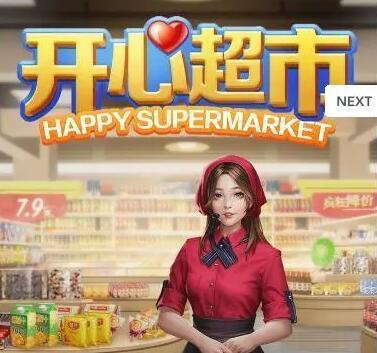 开心超市红包版怎么样?能提现吗?一天能赚多少钱?