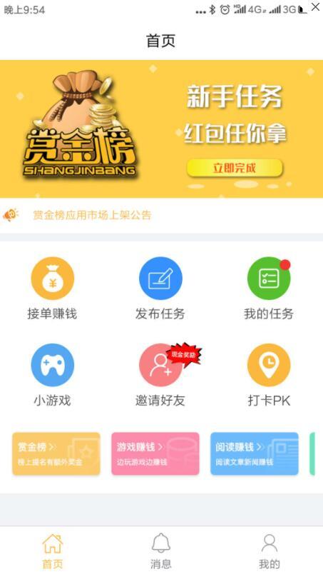 赏金榜app,目前悬赏任务赚钱软件当中比较稳定的平台