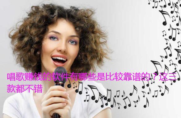 唱歌赚钱的软件有哪些是比较靠谱的?这三款都不错