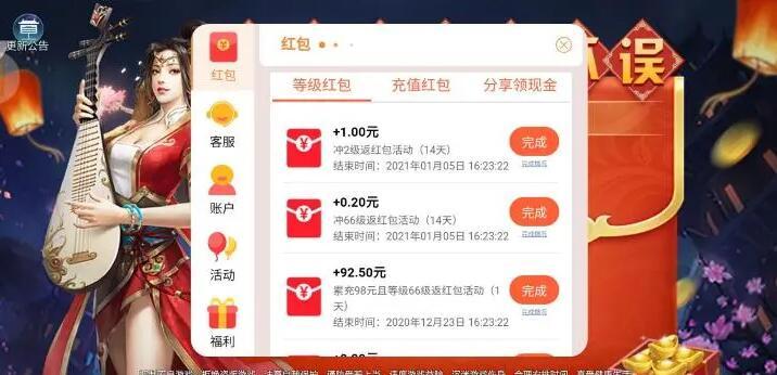 青云传红包版是骗子平台吗?青云传app可靠吗?
