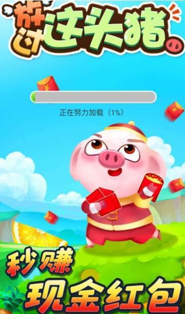 放过这头猪红包版app怎么样?一天能赚多少钱?