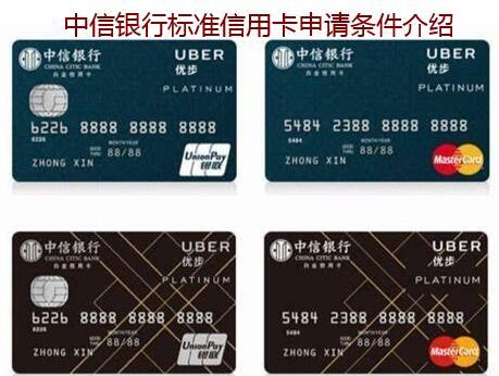 中信银行标准信用卡申请条件介绍